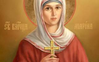 Молитва великомученице марины