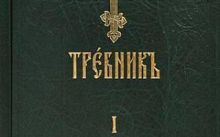 Сербский требник молитва перед