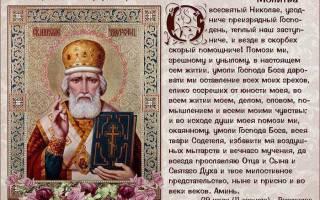 Молитва николая чудотворца от рака