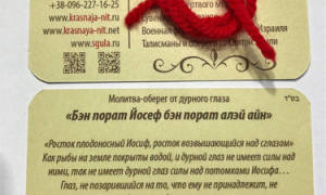 Молитва ана бекоах и бен порат на русском