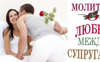Молитва для уважения любви мужа к жене