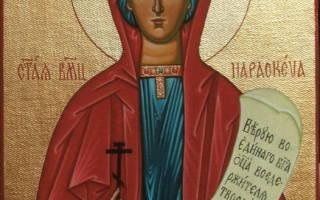 Молитва параскевы пятницы о торговле