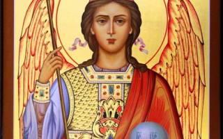 Молитва к архангелу михаила о усопших