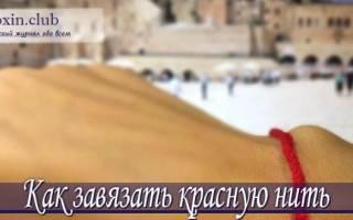 Ниточки из иерусалима красная молитва
