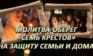 Молитва на 7 крестов