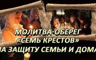 Молитва семидесяти семи