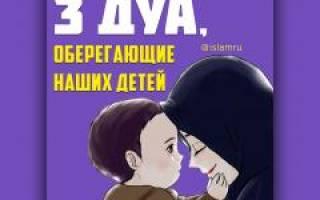 Мусульманская молитва защита детей