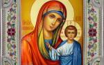 Пресвятая владычица дева богородица молитва