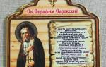 Молитва к серафиму саровскому на русском языке