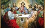 Молитва иконе тайная вечеря