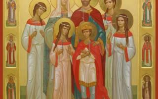 Молитва царская семья