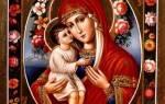 Молитва к божьей матери жировицкая