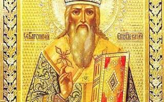Святой варсонофий молитва