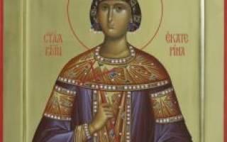 Молитва святой екатерине при больших проблемах