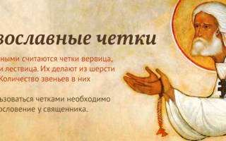 Молитва на 33 четках