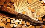 Молитва как снять с себя запрет на деньги