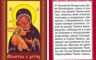 Молитва для ребенка оберег