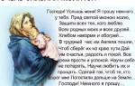 Молитва божьей матери о здоровье дочери