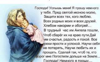 Сильная молитва матери за здоровье дочери