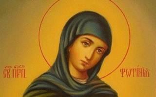 Молитва фотиния 2 апреля