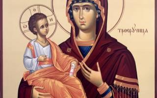 Молитва троеручице читать