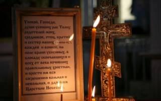 Молитва о здравии бланк