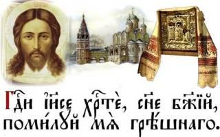 Молитва иисусова господи иисусе христе сыне божий помилуй мя грешнаго