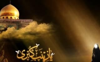 Молитва для очищение дома исламе
