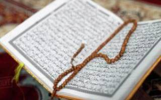 Мощная мусульманская молитва на удачу