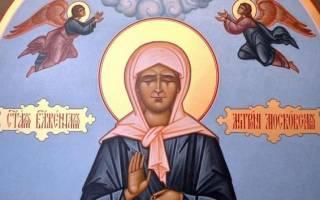 Молитва блаженной матроне московской о защите