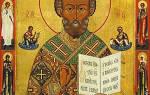 Молитва на любовь любимого мужчины к николаю чудотворцу