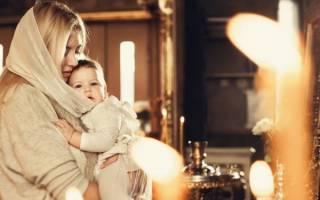 Молитва пресвятой богородице для крещения