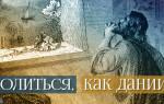 Молитва даниила по библии