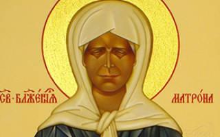 Молитва святой матроны от порчи и