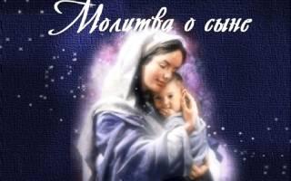 Молитва от матери сыну стихи