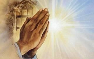 Еда католики молитва