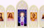 Молитва к вознесенным владыкам