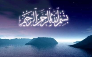 Молитва татарская бисмилла рахман рахим