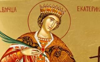 Молитва о святая великомученица екатерина в чем помогает