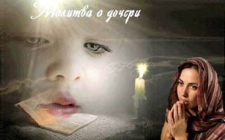 Стихи для дочери взрослой молитва