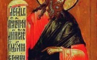Пророк иоиль молитва