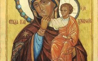 Молитва иконе отрада