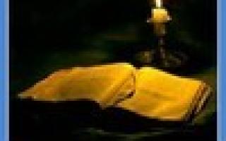 Молитва с арамейского
