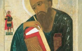 Молитва святым евангелистам