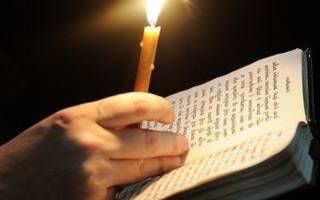 Молитва от злых начальников