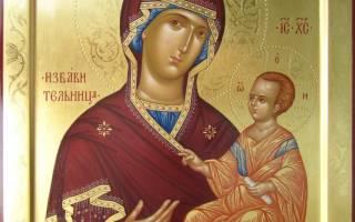 Молитва у иконы избавительница от бед