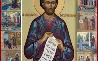 Симеон верхотурский молитва при болезни ног