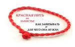 Как завязать красную нитку от сглаза молитва