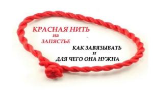 Красная нитка на запястье завязывать молитва