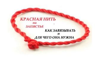 Повязывая красную нить на запястье молитва